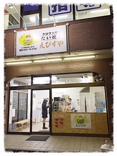 尾張旭市三郷駅前の人気のクロワッサンたい焼き
