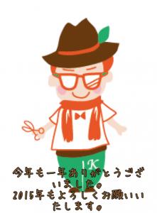 untree
