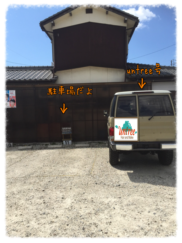 名鉄瀬戸線 三郷駅からuntreeまでの道順