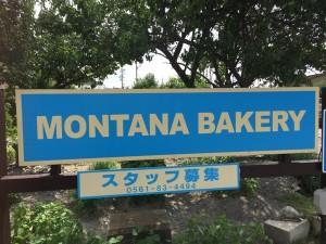 瀬戸市のパン屋さん MONTANA BAKERY