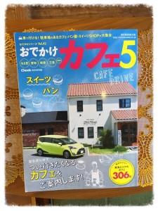 恵那市にもおいしいパン屋さんみっけ(^_-)-☆