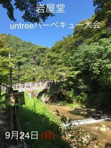untreeバーベキュー大会のお知らせ (修正)