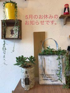 尾張旭市美容室untree    5月のお休みのお知らせ