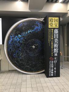 尾張旭美容師  国宝 曜変天目茶碗を見に奈良県へ
