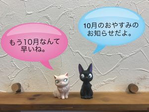 10月のお休みのお知らせです。