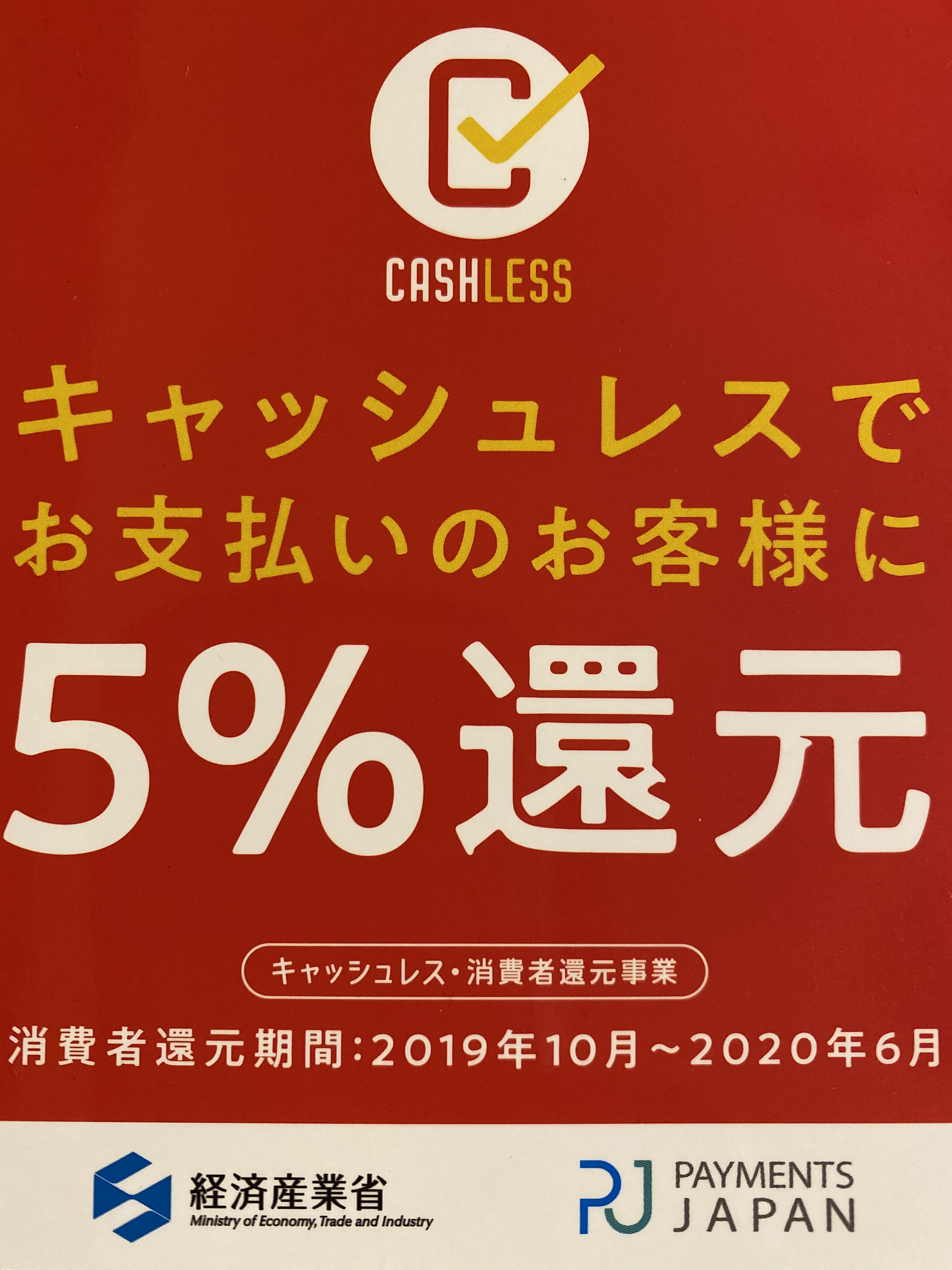 尾張旭市の美容室 untree   キャッシュレス決済のお知らせ